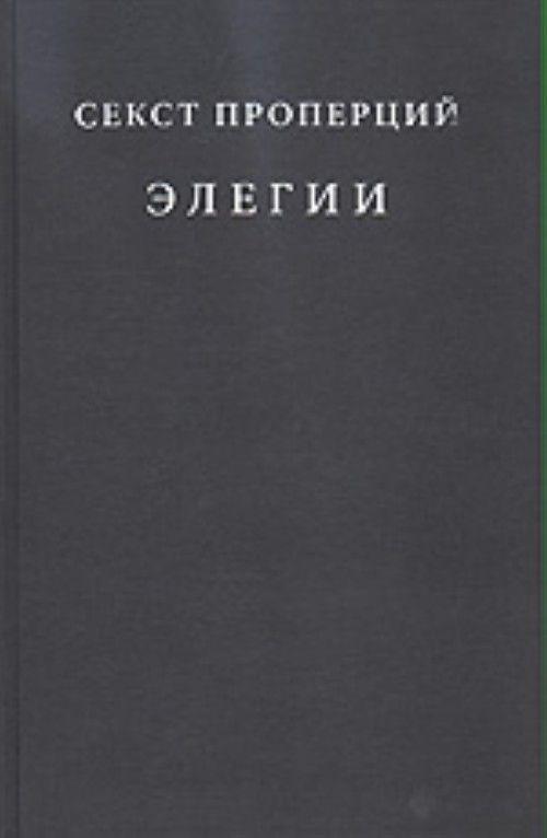 Элегии в четырех книгах