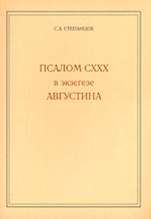 Псалом CXXX в экзегезе Августина (материалы к истории экзегезы)