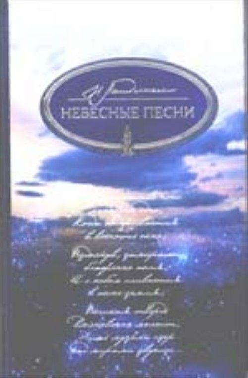 Небесные песни (стихи)