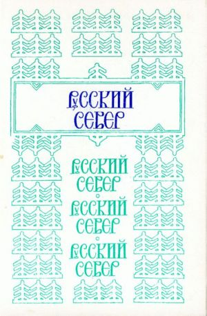 Russkij Sever. Arealy i kulturnye traditsii.