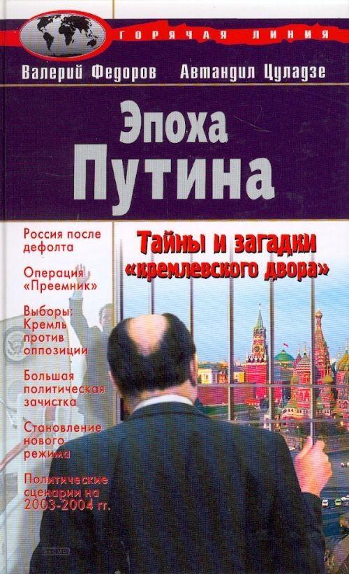 Epokha Putina. Tajny i zagadki kremlevskogo dvora.