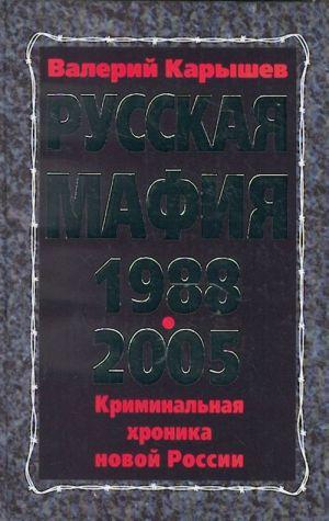 Russkaja mafija 1988-2005. Kriminalnaja khronika Rossii.