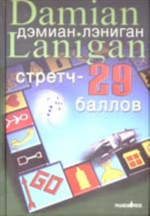 Stretch - 29 ballov (roman)