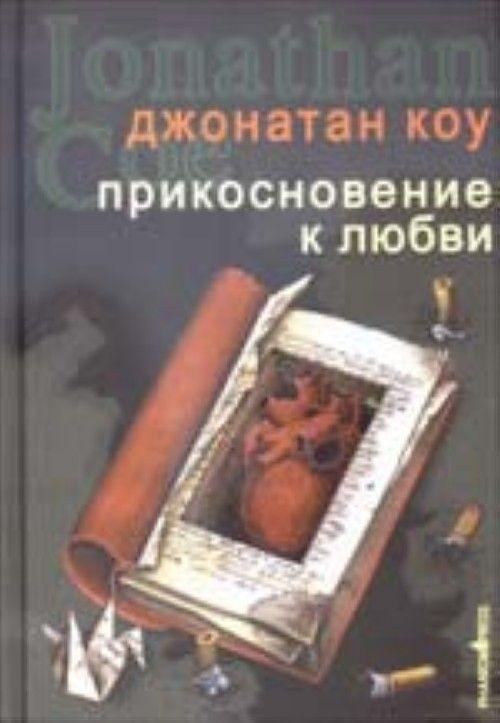 Прикосновение к любви (роман)