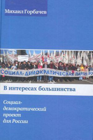 В интересах большинства. Социал-демократический проект для России.
