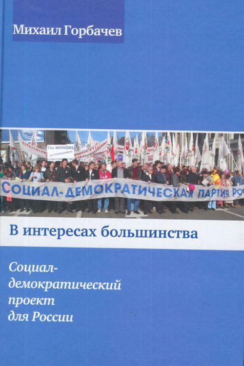 V interesakh bolshinstva. Sotsial-demokraticheskij proekt dlja Rossii.