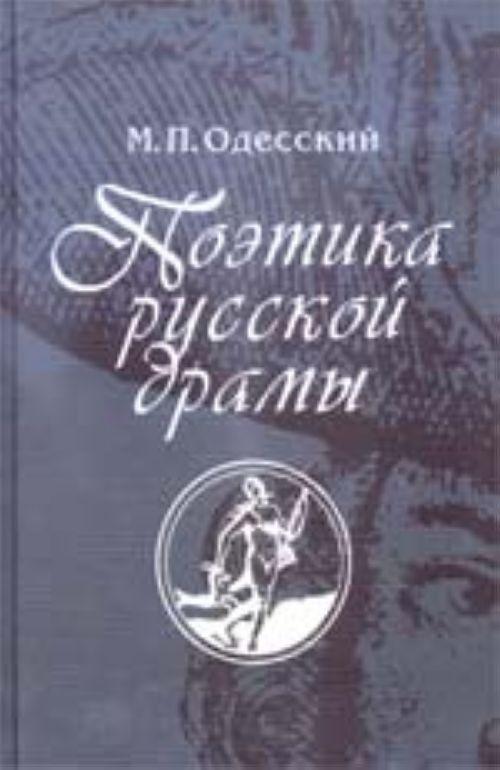 Поэтика русской драмы: вторая половина XVII - первая треть XVIII в.