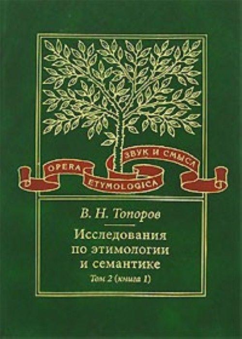 Исследования по этимологии и семантике. Том 2, книга 1