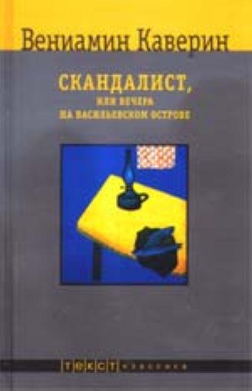 Skandalist, ili Vechera na Vasilevskom ostrove (roman)
