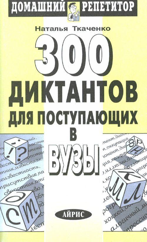 300 diktantov dlja postupajuschikh v VUZy.