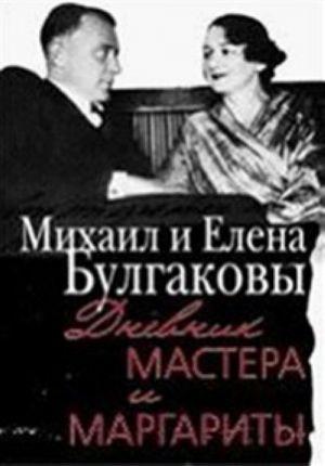 Дневник Мастера и Маргариты