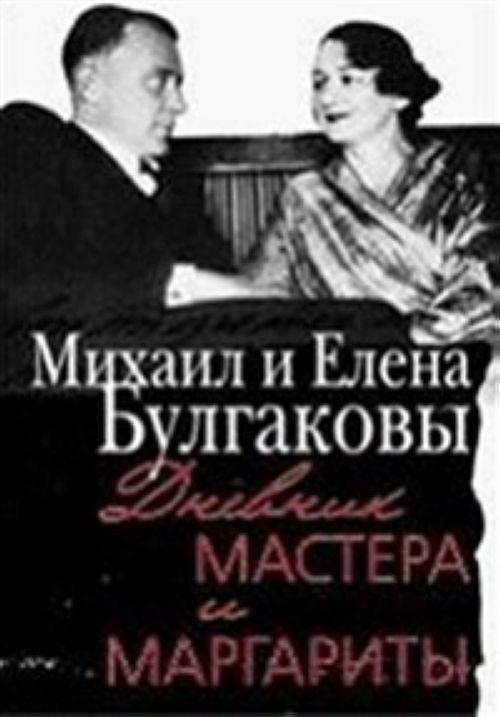 Dnevnik Mastera i Margarity.