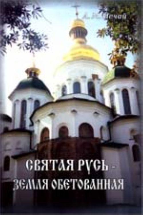 Святая Русь - Земля Обетованная