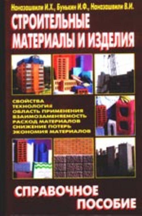 Строительные материалы и изделия (справочное пособие)