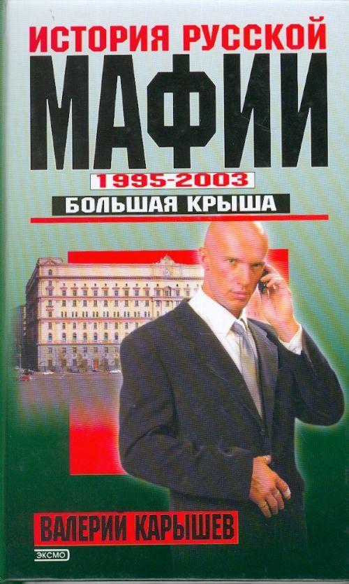 Istorija russkoj mafii 1995-2003gg. Bolshaja krysha.