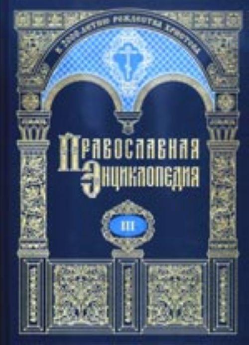 Православная энциклопедия. Том 3 (Ан-Аф)