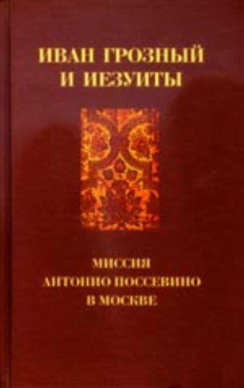 Иван Грозный и иезуиты. Миссия Антонио Поссевино в Москве (сборник)