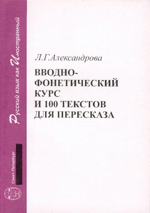 Vvodno-foneticheskij kurs i 100 tekstov dlja pereskaza. Posobie po russkomu jazyku dlja nachinajuschikh.