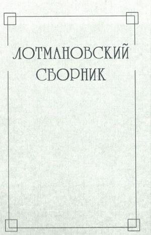 Lotmanovskij sbornik. Ch. 2.
