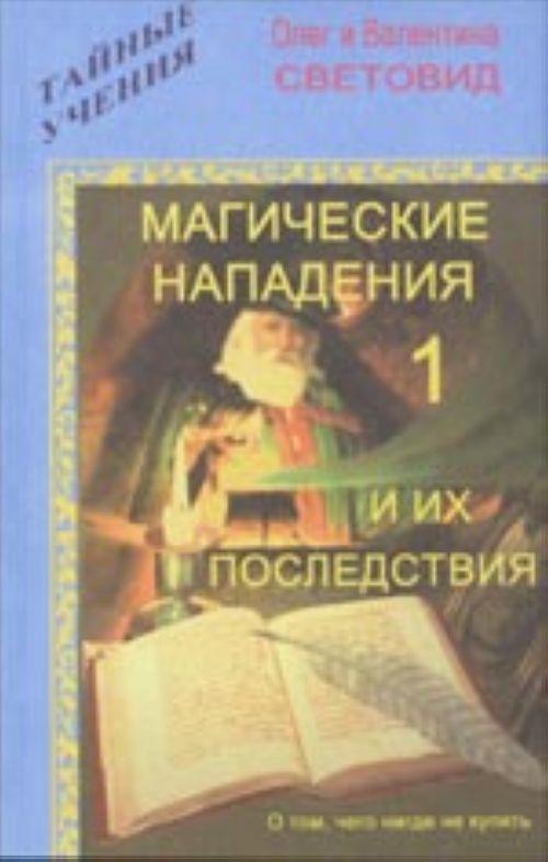 Магические нападения и их последствия. Кн. 1