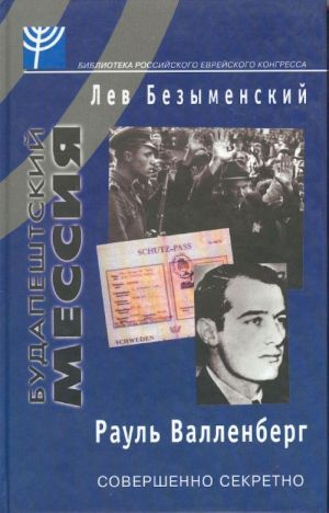 Budapeshtskij messija: Raul Vallenberg.