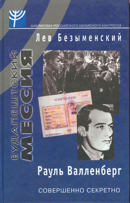 Будапештский мессия: Рауль Валленберг.
