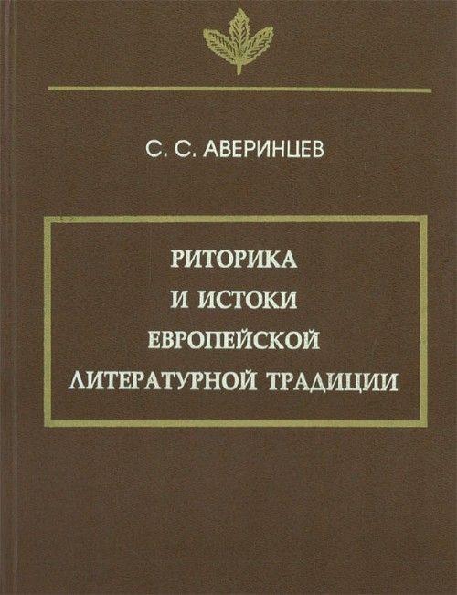 Ritorika i istoki evropejskoj literaturnoj traditsii.