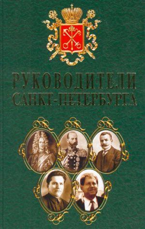 Rukovoditeli Sankt-Peterburga.