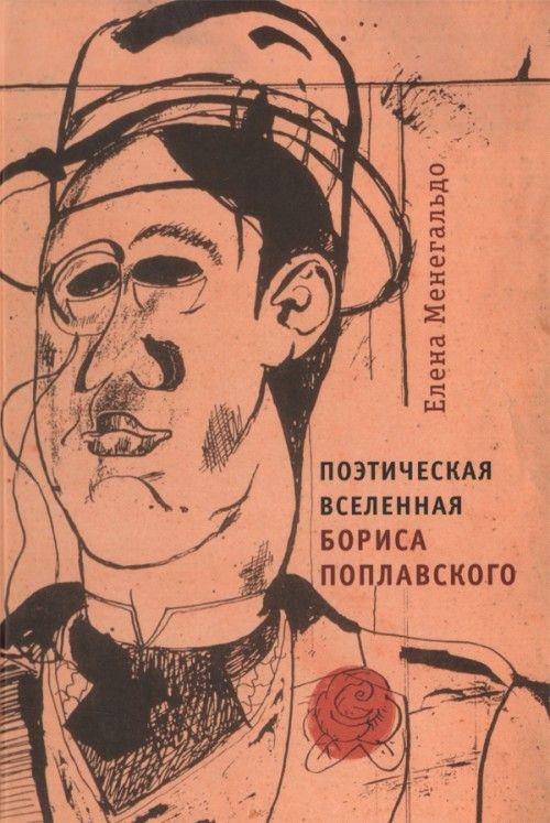 Поэтическая Вселенная Бориса Поплавского