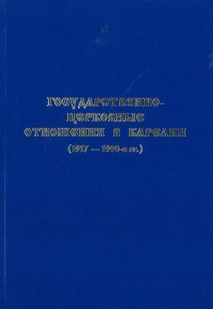 Gosudarstvenno-tserkovnye otnoshenija v Karelii (1917-1990gg)