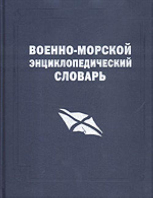 Военно-морской энциклопедический словарь