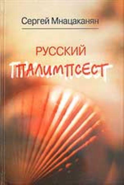 Русский палимпсест (стихо-творения)