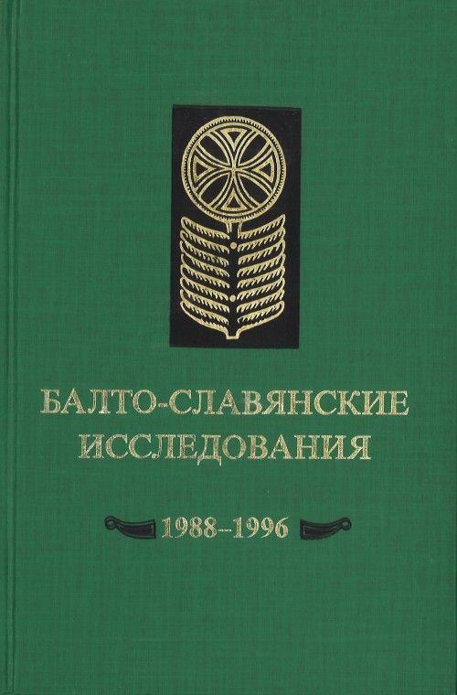 Balto-slavjanskie issledovanija 1988-1996.