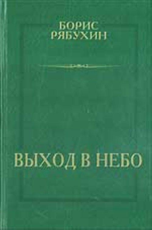 Выход в небо (рассказы, очерки, драматическая поэма)