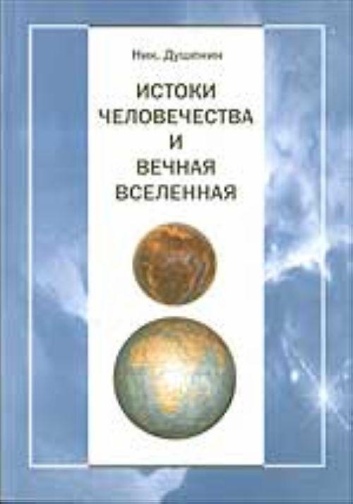 Истоки человечества и вечная вселенная