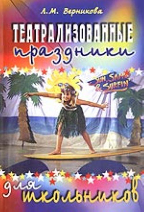 Театрализованные праздники для школьников (учебное пособие)