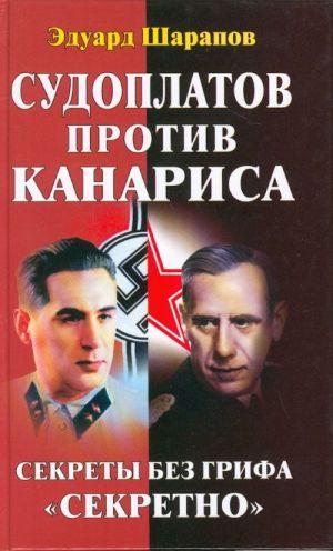 "Sudoplatov protiv Kanarisa. Sekrety bez grifa ""sekretno."""