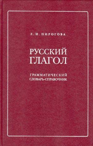 Russkij glagol. Grammaticheskij slovar-spravochnik.