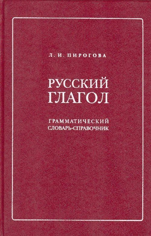 Русский глагол. Грамматический словарь-справочник.