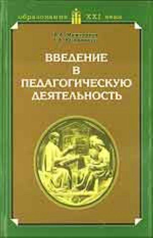 Введение в педагогическую деятельность (учебное пособие)
