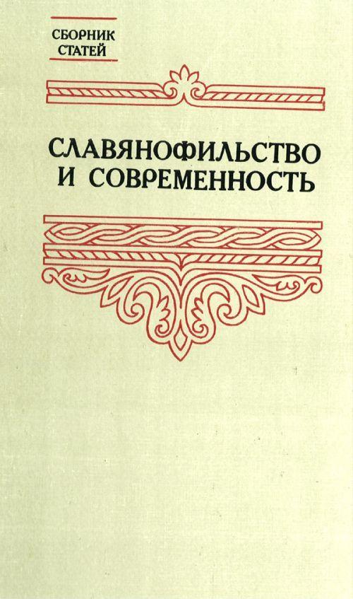 Slavjanofilstvo i sovremennost. Sb. statej.