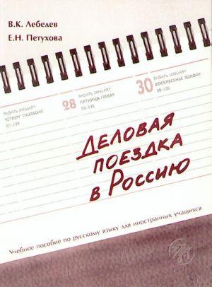 Delovaja poezdka v Rossiju. Uchebnoe posobie.