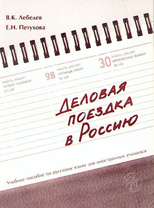 Деловая поездка в Россию. Учебное пособие.
