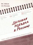 Delovaja poezdka v Rossiju.