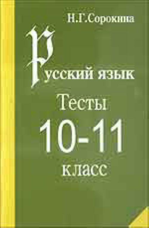 Русский язык. Тесты для 10-11 кл. (Учебное пособие)