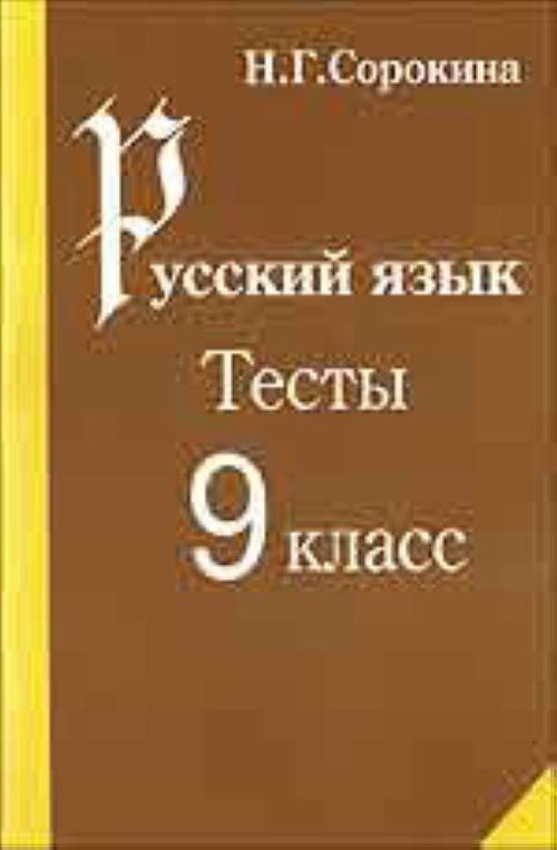 Русский язык. Тесты для 9 кл. (Учебное пособие)