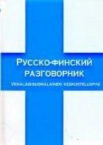 Russko-finskij razgovornik