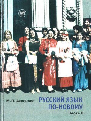 Russkij jazyk po-novomu. Ch.3, uchebnik (CD-disk zakazyvaetsja otdelno)