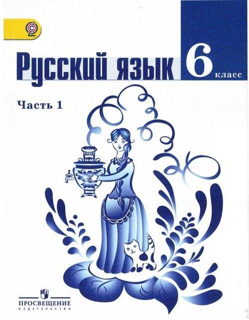 Russkij jazyk. 6 klassa. Uchebnik v dvukh chastjakh. Chast 2