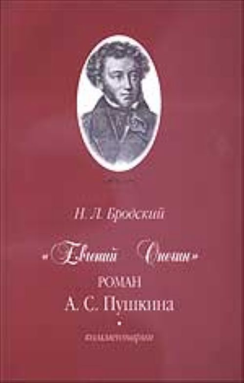 Евгений Онегин, роман А.С. Пушкина. Комментарий